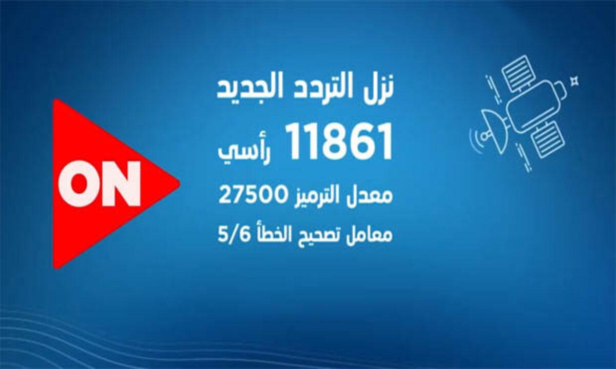 تردد قناة اون تايم سبورت الجديد HD على النايل سات