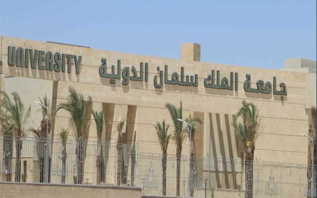 تعرف على مصاريف جامعة الملك سلمان للعام الدراسي 2021-2022