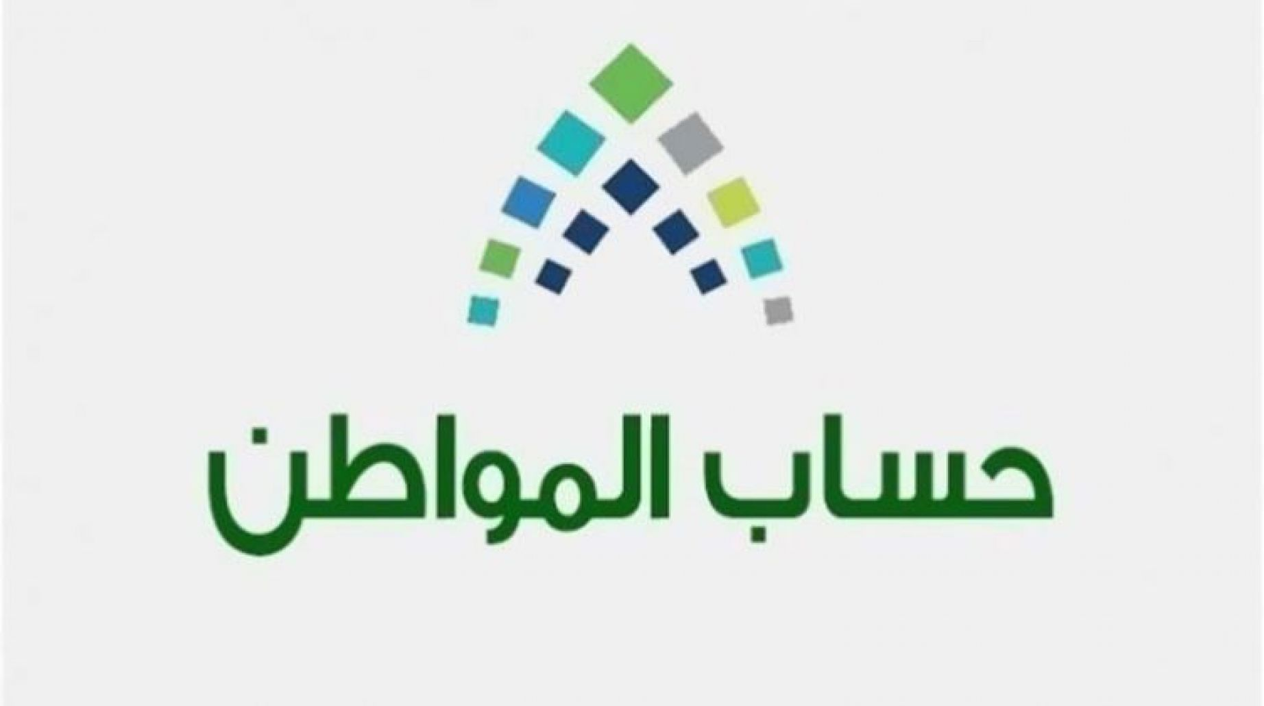 حل مشكلة تعليق الدفعات في حساب المواطن بالسعودية