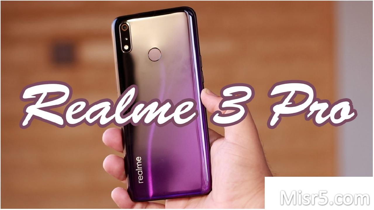 ريلمي 3 Pro