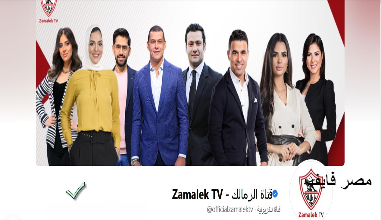 تردد قناة الزمالك الجديدة 2021 بعد تغييره رسمياً