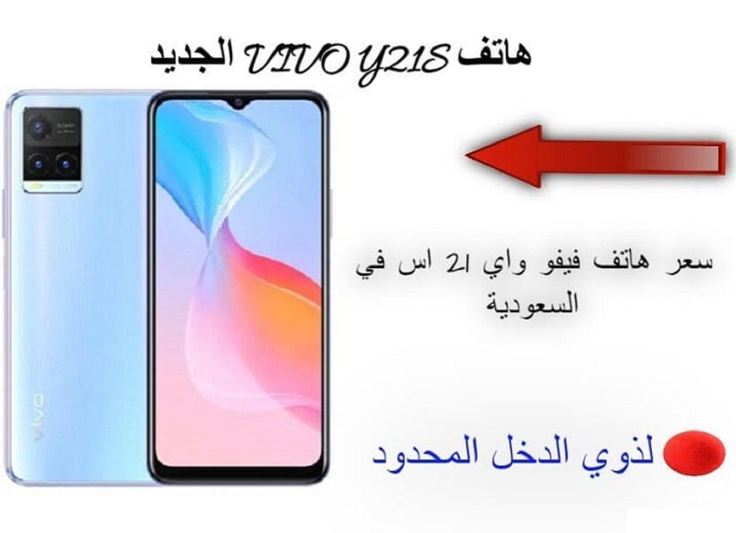 سعر فيفو واي 21 اس .. مواصفات ومزايا الهاتف الاقتصاديVivo Y21s