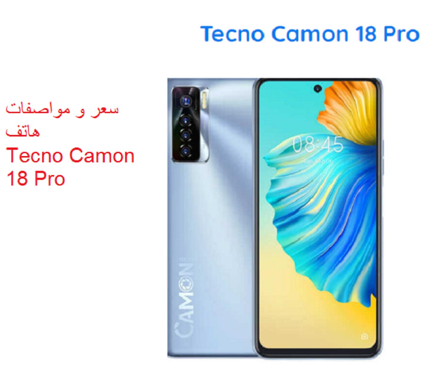 سعر و مواصفات هاتف Tecno Camon 18 Pro