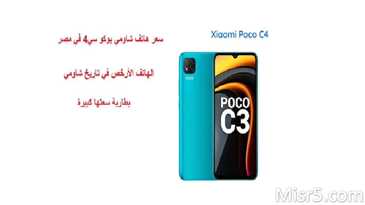 شاومي Poco C4