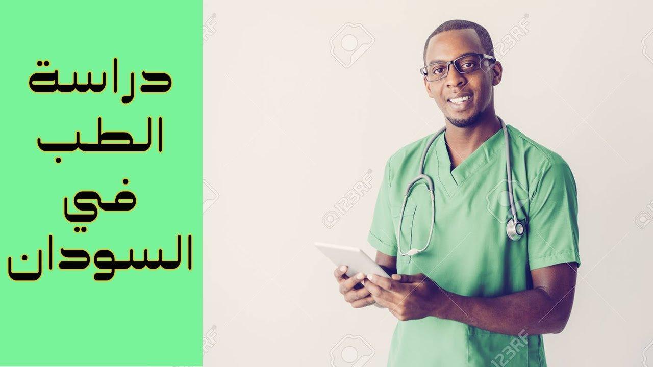 شروط ومصروفات الالتحاق بكلية طب السودان للمصريين