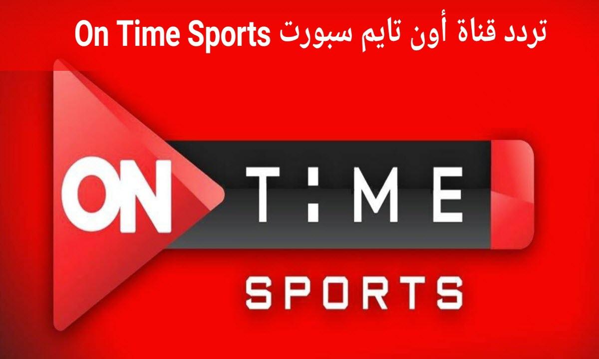 تردد قناة أون تايم سبورت الجديد 2021 .. لمشاهدة مباريات منتخب الفراعنة