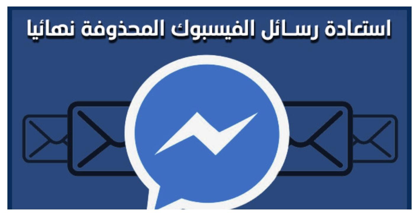 أجدد طريقة لـ استرجاع الرسائل المحذوفة فيس بوك ماسنجر