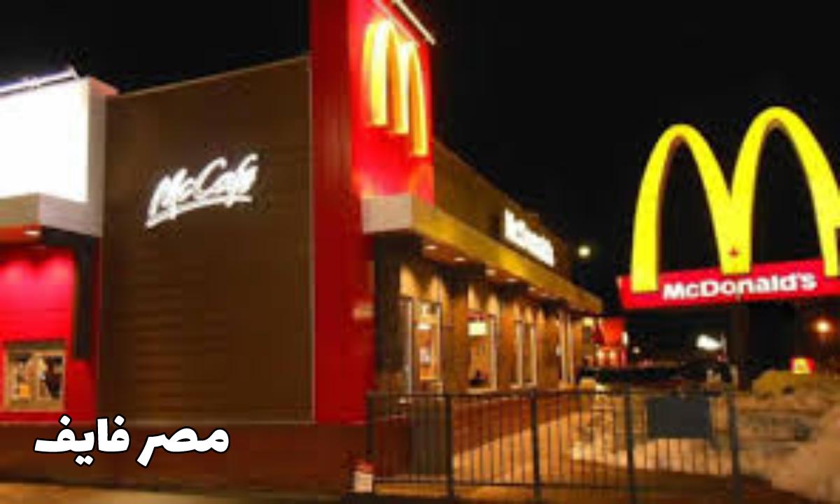 رقم ماكدونالدز الخط الساخن و فروع مطاعم ماكدونالدز في مصر