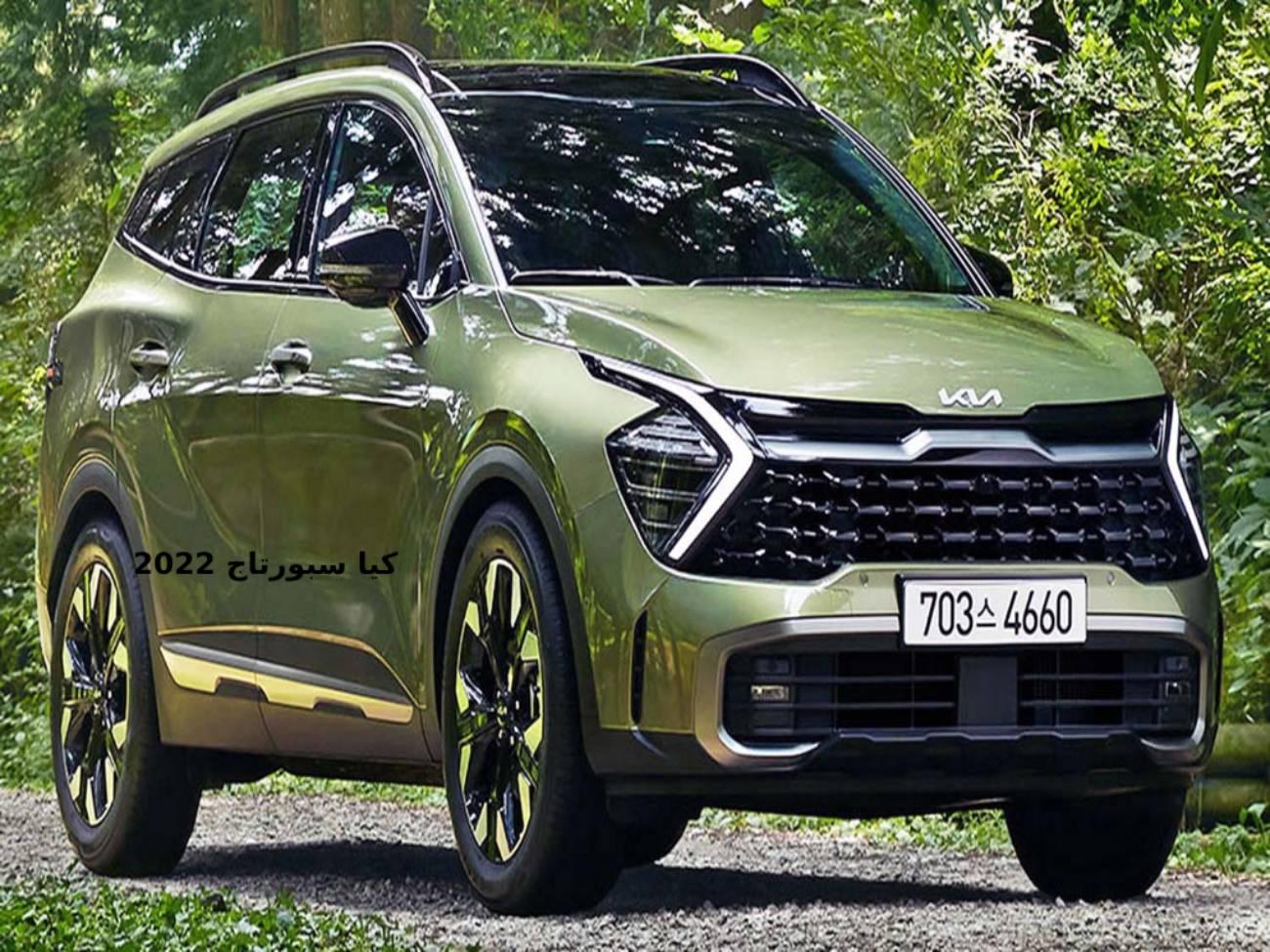 تقييم سيارة كيا سبورتاج 2022 بالمواصفات والأسعار في السعودية