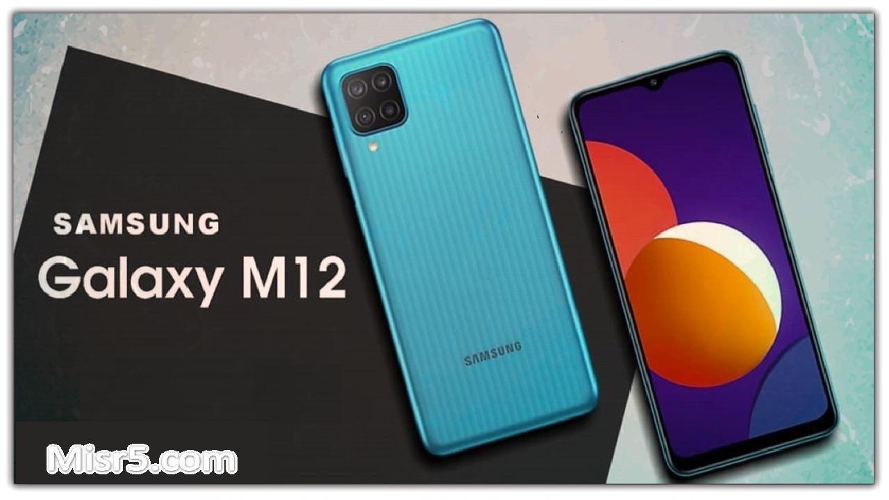 هاتف Samsung Galaxy m12 مواصفاته وسعره وكافة تفاصيله إليكم