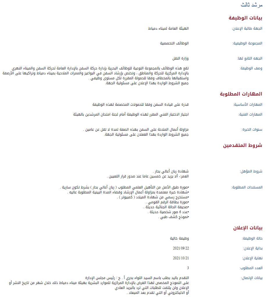 وظائف الحكومة المصرية لشهر أكتوبر 2021 وظائف بوابة الحكومة المصرية 2