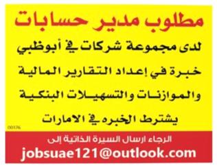 وظائف جريدة الاتحاد المبوب