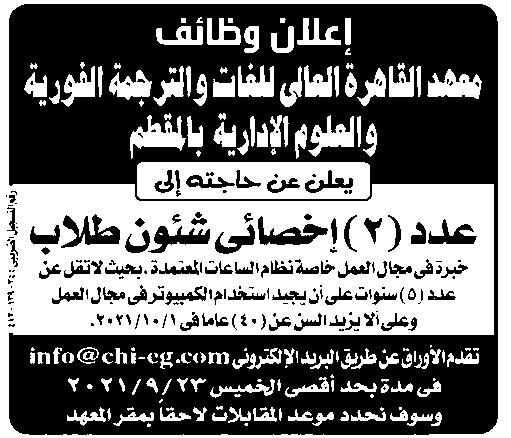 وظائف الأهرام الجمعة 17/9/2021.. جريدة الاهرام المصرية وظائف خالية 1