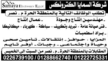وظائف الأهرام الجمعة 10/9/2021.. جريدة الاهرام المصرية وظائف خالية 1