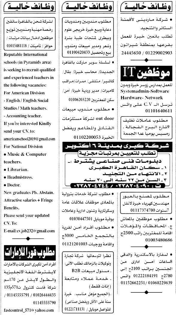 وظائف الأهرام الجمعة 10/9/2021.. جريدة الاهرام المصرية وظائف خالية 2