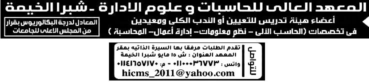 وظائف الأهرام الجمعة 10/9/2021.. جريدة الاهرام المصرية وظائف خالية 3