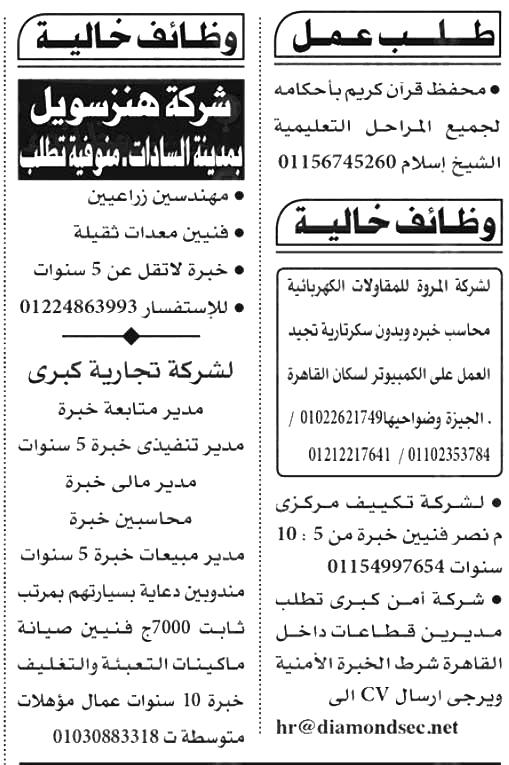 وظائف الأهرام الجمعة 17/9/2021.. جريدة الاهرام المصرية وظائف خالية 4