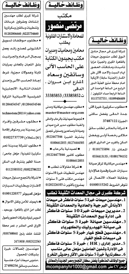 وظائف الأهرام الجمعة 17/9/2021.. جريدة الاهرام المصرية وظائف خالية 6