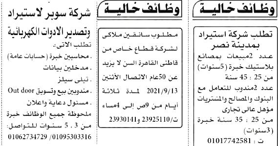 وظائف الأهرام الجمعة 10/9/2021.. جريدة الاهرام المصرية وظائف خالية 7