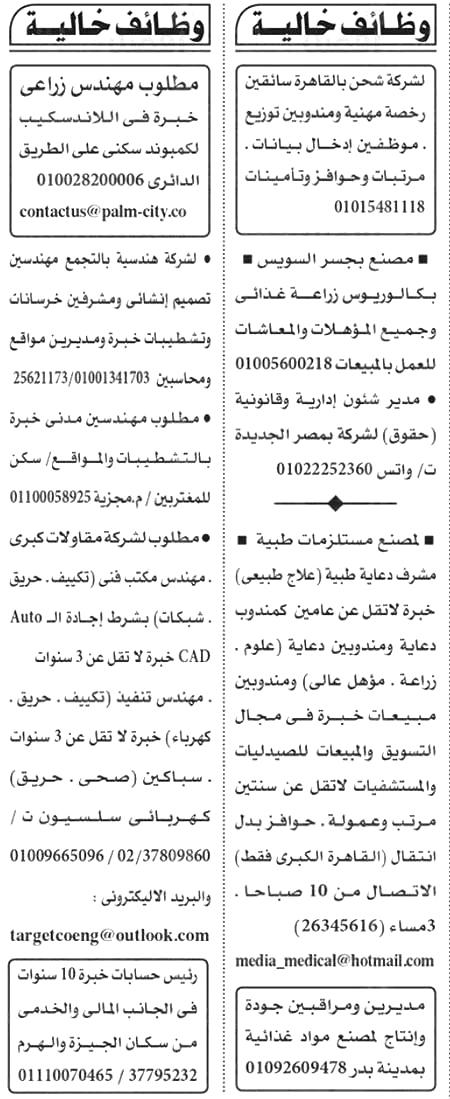 وظائف الأهرام الجمعة 17/9/2021.. جريدة الاهرام المصرية وظائف خالية 8