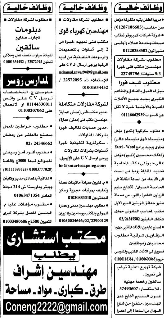 وظائف الأهرام الجمعة 10/9/2021.. جريدة الاهرام المصرية وظائف خالية 9