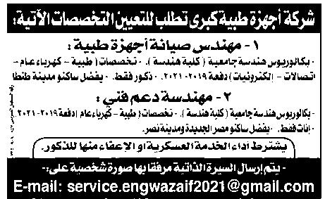 وظائف الأهرام الجمعة 17/9/2021.. جريدة الاهرام المصرية وظائف خالية 11