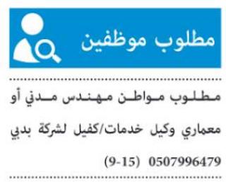 وظائف الإمارات اليوم 18/09/2021 من الصحف الإماراتية وظائف جريدة الخليج والبيان والاتحاد والوسيط 1