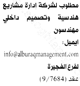 وظائف الإمارات اليوم 18/09/2021 من الصحف الإماراتية وظائف جريدة الخليج والبيان والاتحاد والوسيط 2