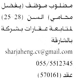 وظائف الإمارات اليوم 18/09/2021 من الصحف الإماراتية وظائف جريدة الخليج والبيان والاتحاد والوسيط 3