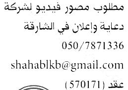 وظائف الإمارات اليوم 18/09/2021 من الصحف الإماراتية وظائف جريدة الخليج والبيان والاتحاد والوسيط 8