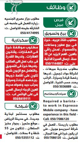 Al Waseet Zeitung Abu Dhabi und Al Ain Jobs