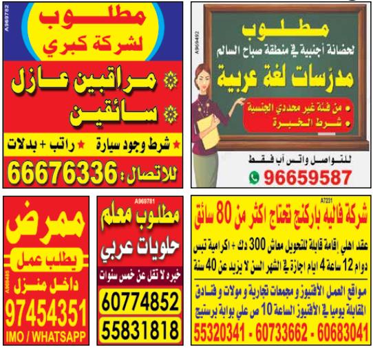 وظائف الوسيط الكويت 17/9/2021 12