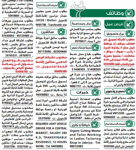 وظائف الوسيط الكويت 17/9/2021 3