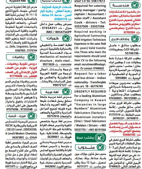 وظائف الوسيط الكويت 17/9/2021 4