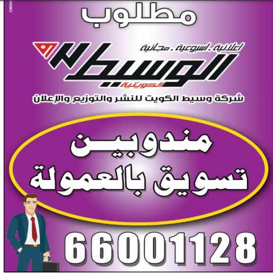 وظائف الوسيط الكويت 17/9/2021 7
