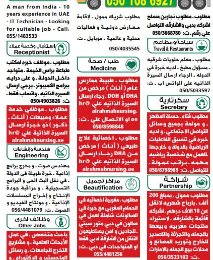 وظائف الوسيط الامارات pdf اليوم 18/9/2021 6