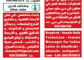 وظائف الوسيط الامارات pdf اليوم 18/9/2021 7