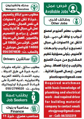 وظائف الوسيط الامارات pdf اليوم 18/9/2021 9