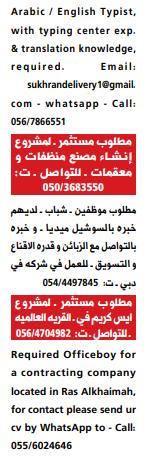 وظائف الوسيط الامارات pdf اليوم 18/9/2021 10