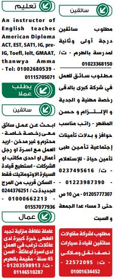 اعلانات وظائف الوسيط pdf الجمعة 17/9/2021 9