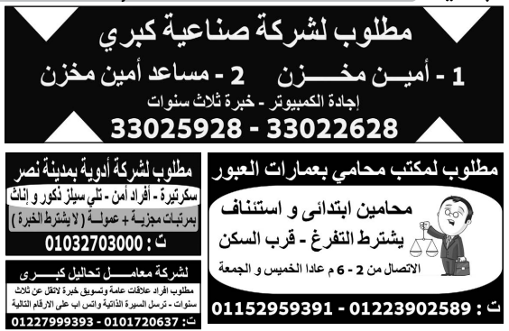 اعلانات وظائف الوسيط pdf الجمعة 17/9/2021 10