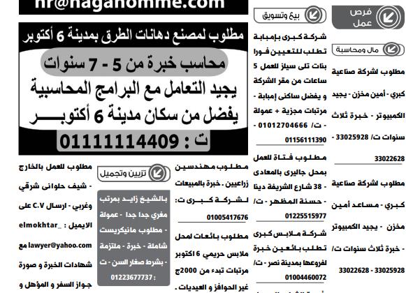 اعلانات وظائف الوسيط pdf الجمعة 17/9/2021 1
