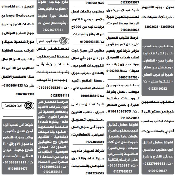 اعلانات وظائف الوسيط pdf الجمعة 17/9/2021 2