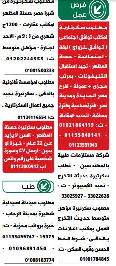 اعلانات وظائف الوسيط pdf الجمعة 17/9/2021 3