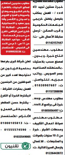 اعلانات وظائف الوسيط pdf الجمعة 17/9/2021 4