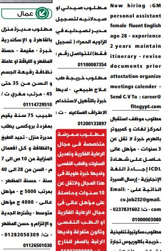 اعلانات وظائف الوسيط pdf الجمعة 17/9/2021 5