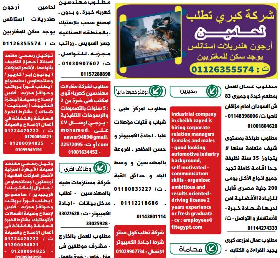 اعلانات وظائف الوسيط pdf الجمعة 17/9/2021 6