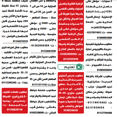 اعلانات وظائف الوسيط pdf الجمعة 17/9/2021 7
