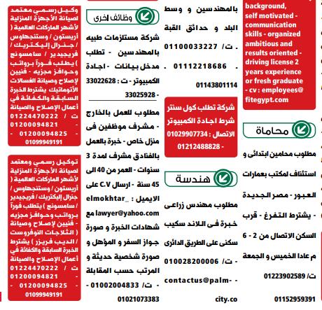 اعلانات وظائف الوسيط pdf الجمعة 17/9/2021 8