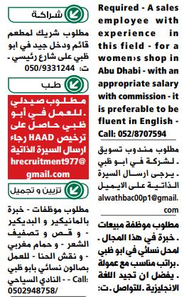 وظائف الوسيط الامارات pdf اليوم 18/9/2021 1